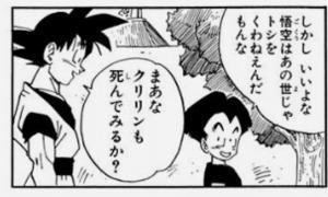 mangasakushatoriyamaakira20190416.jpg