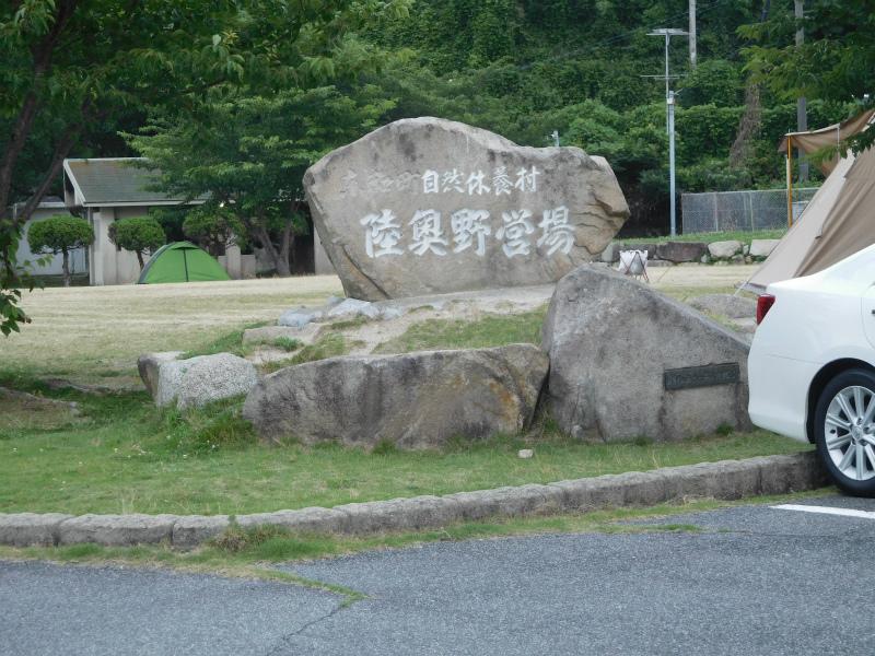 ss-陸奥野営場