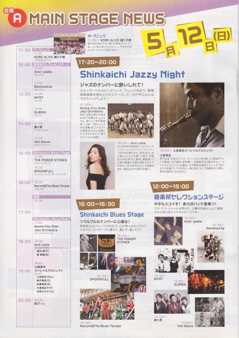 la-fete-musicale-a-kobe-shinkaichi2.jpg