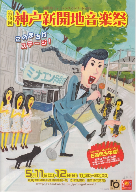 la-fete-musicale-a-kobe-shinkaichi.jpg