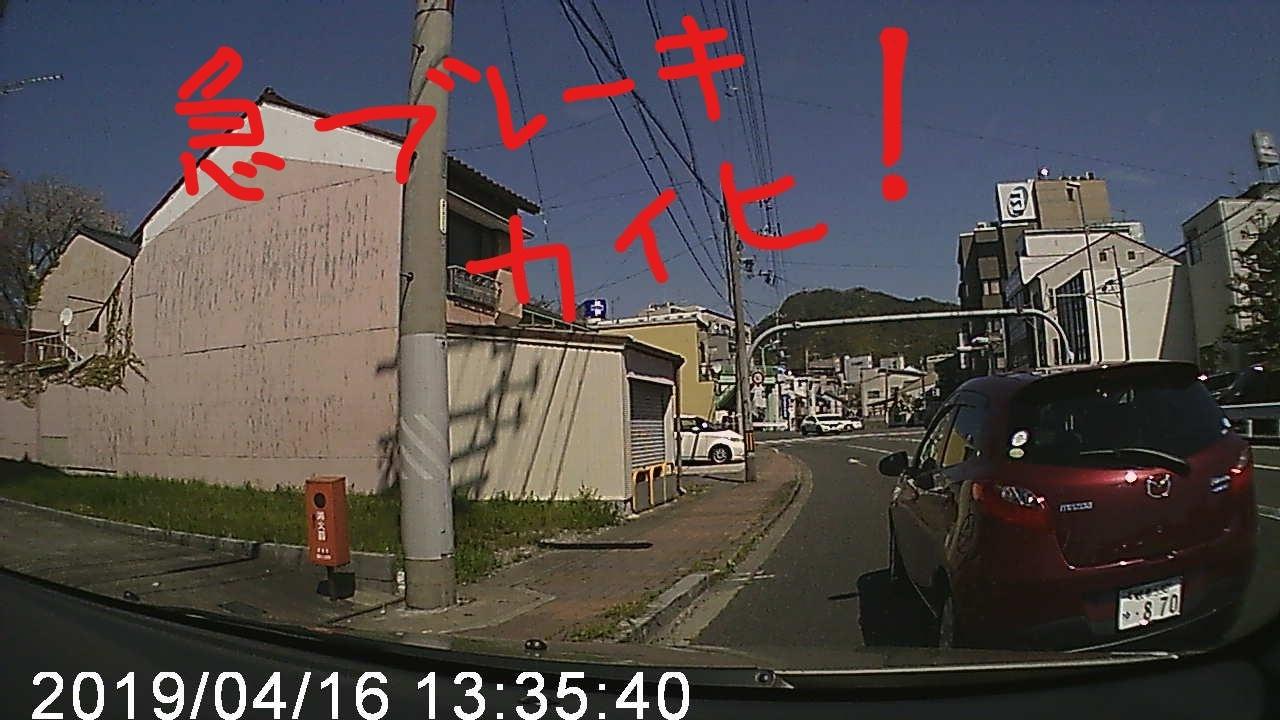Inked赤デミオ割り込み20190416_1334_4