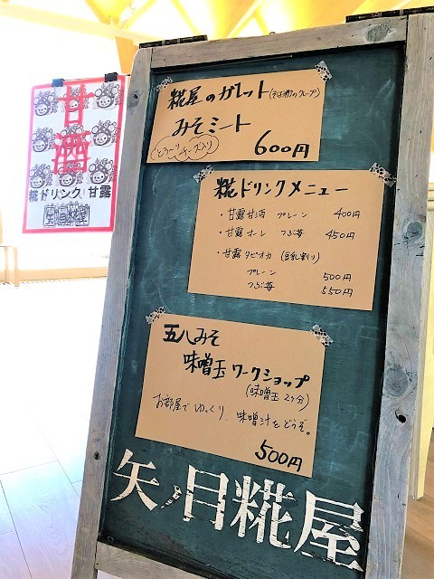 矢ノ目糀屋