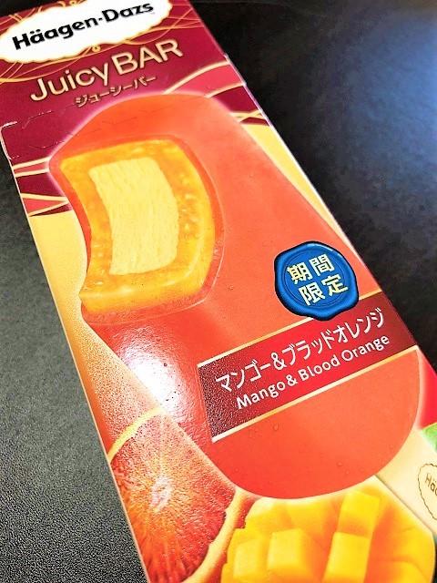 ハーゲンダッツ ジューシーバー マンゴーブラッドオレンジ1