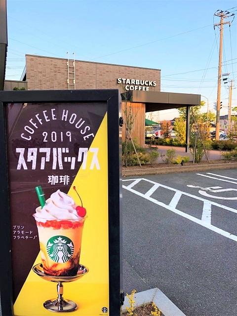 スターバックスコーヒージャパン 酒田みずほ店 プリンアラモードフラペチーノ1