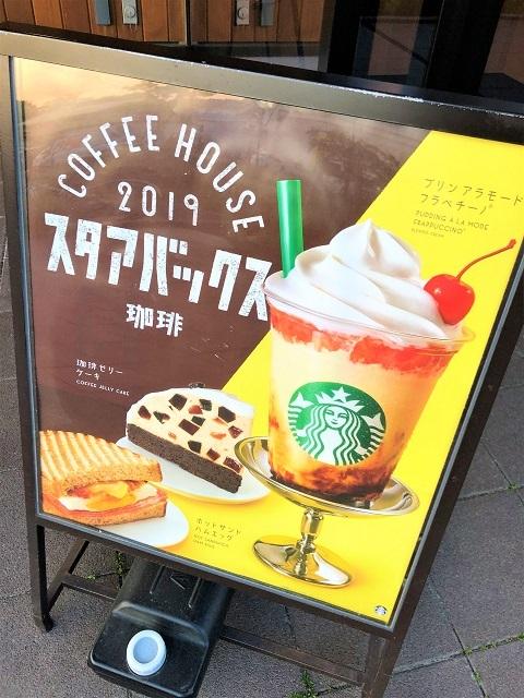 スターバックスコーヒージャパン 酒田みずほ店 プリンアラモードフラペチーノ2