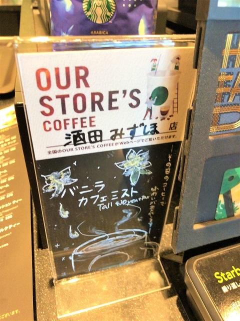 スターバックスコーヒージャパン 酒田みずほ店 バニラカフェミスト