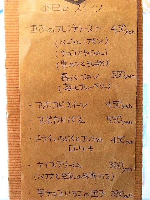 カフェ ラ カシェット 花花 スイーツメニュー