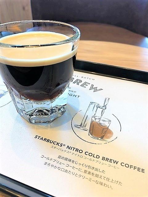 スターバックスコーヒージャパン 鶴岡店 ナイトロコールドブリューコーヒー