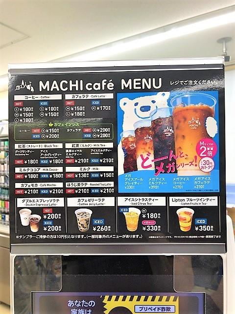 ローソン マチカフェ カフェゼリーラテ2