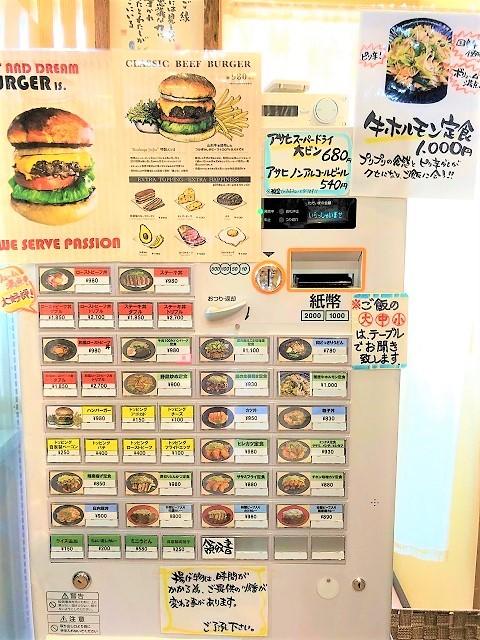 肉屋食堂 チェリークリームチーズバーガー 券売機