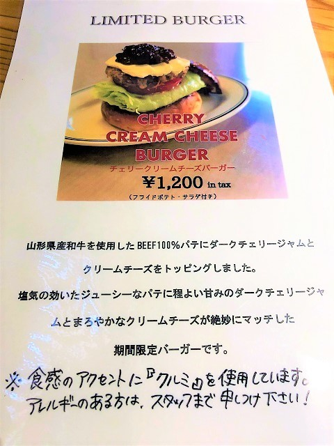 肉屋食堂 チェリークリームチーズバーガー2