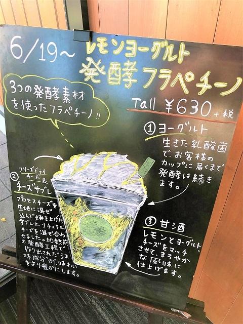 スターバックスコーヒージャパン 酒田みずほ店 レモンヨーグルト発酵フラペチーノ2