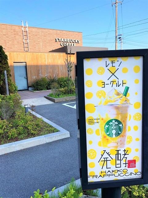 スターバックスコーヒージャパン 酒田みずほ店 レモンヨーグルト発酵フラペチーノ3