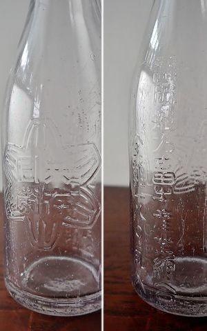 生乳瓶 2