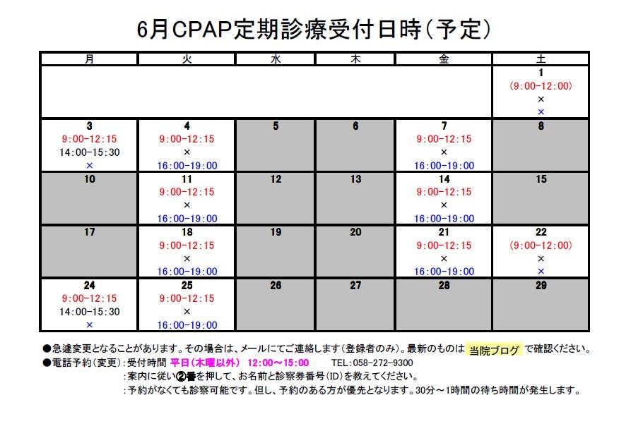 2019年6月CPAP定期診療受付日時