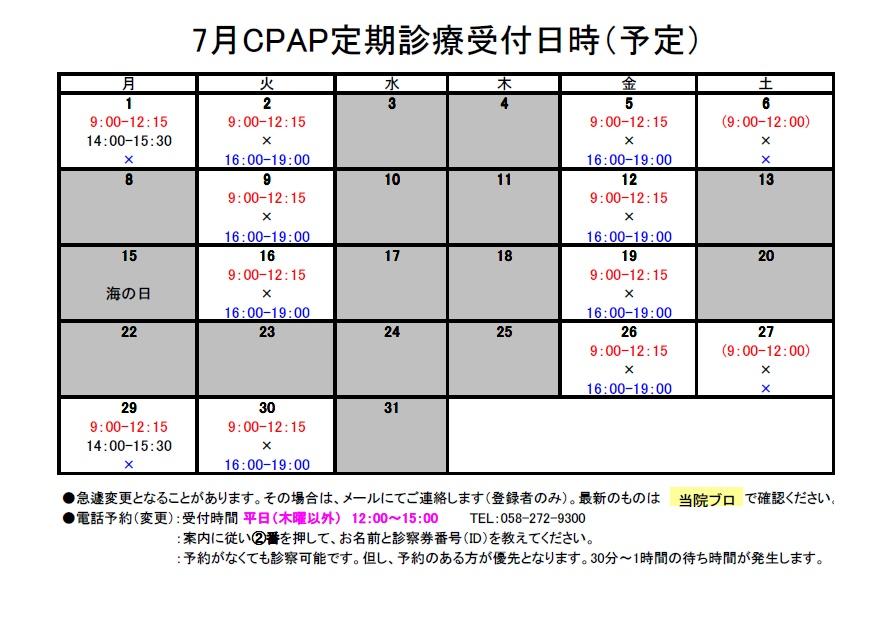 2019年7月CPAP定期診療受付日時