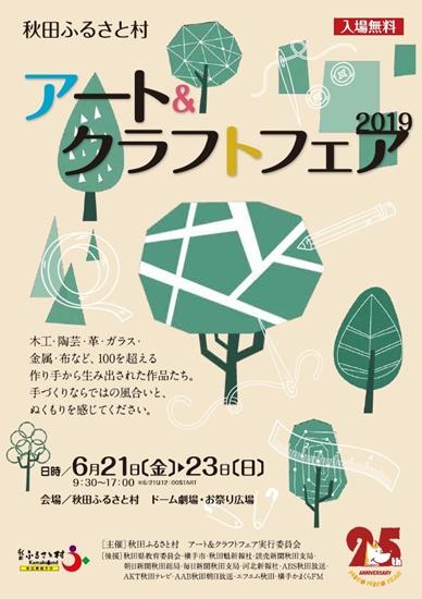 秋田アートクラフト2019