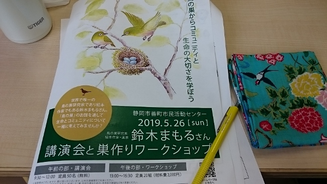 鳥の巣から学ぶ!絵本作家鈴木まもるさんのお話を聞きにいってきた