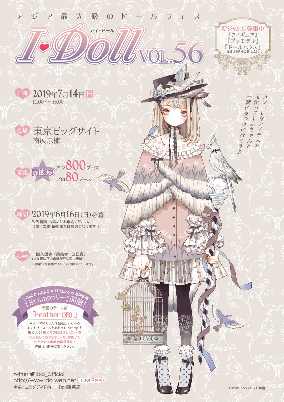 0714東京I・Dollチラシ表