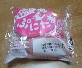 苺チョコぷにたま01