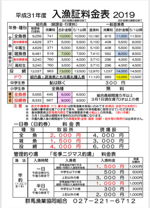 2019料金表