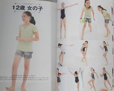 ヒューマンモーション赤ん坊・少年少女 (19)