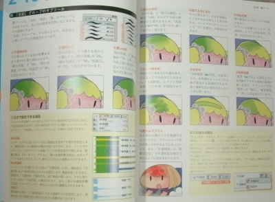 CLIP STUDIO PAINT PRO デジタルイラストテクニック (5)