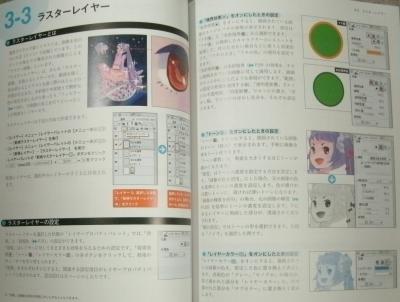 CLIP STUDIO PAINT PRO デジタルイラストテクニック (6)