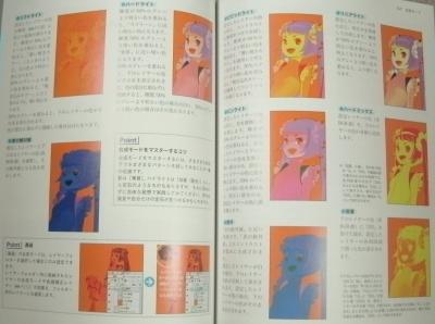 CLIP STUDIO PAINT PRO デジタルイラストテクニック (8)