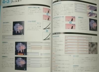 CLIP STUDIO PAINT PRO デジタルイラストテクニック (9)
