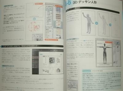 CLIP STUDIO PAINT PRO デジタルイラストテクニック (10)