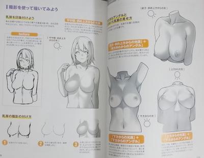 セクシーに魅せる! 女の子の人体パーツの描き方 (9)