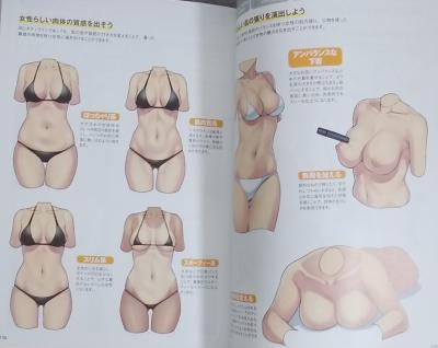 セクシーに魅せる! 女の子の人体パーツの描き方 (11)