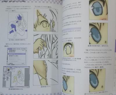 SAIではじめる萌えイラスト講座 (11)