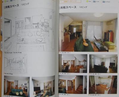 デジタル背景カタログ一戸建て室内 (5)