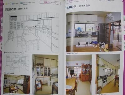 デジタル背景カタログ一戸建て室内 (10)