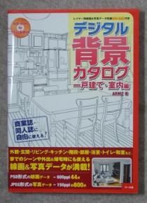 デジタル背景カタログ一戸建て室内 (1)