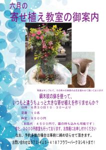 六月の寄せ植え教室チラシ