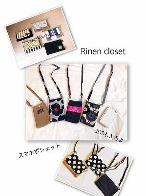 rinen (1)