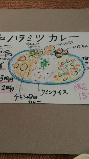 20190422町屋塾カレー1