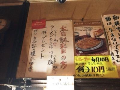 190305西松家誕生日の人はラーメンかつけ麺が無料