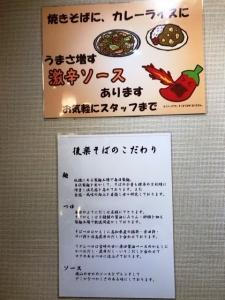 190307後楽そば五反田店ソース説明