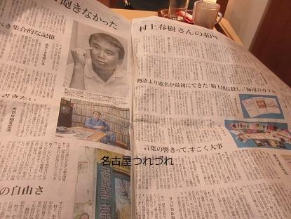 村上春樹新聞記事
