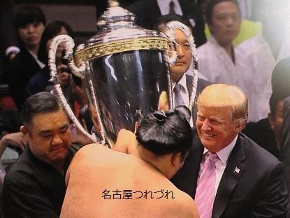 トランプ大統領相撲3