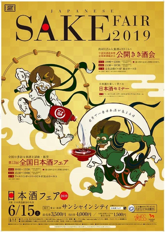 2019日本酒フェアー
