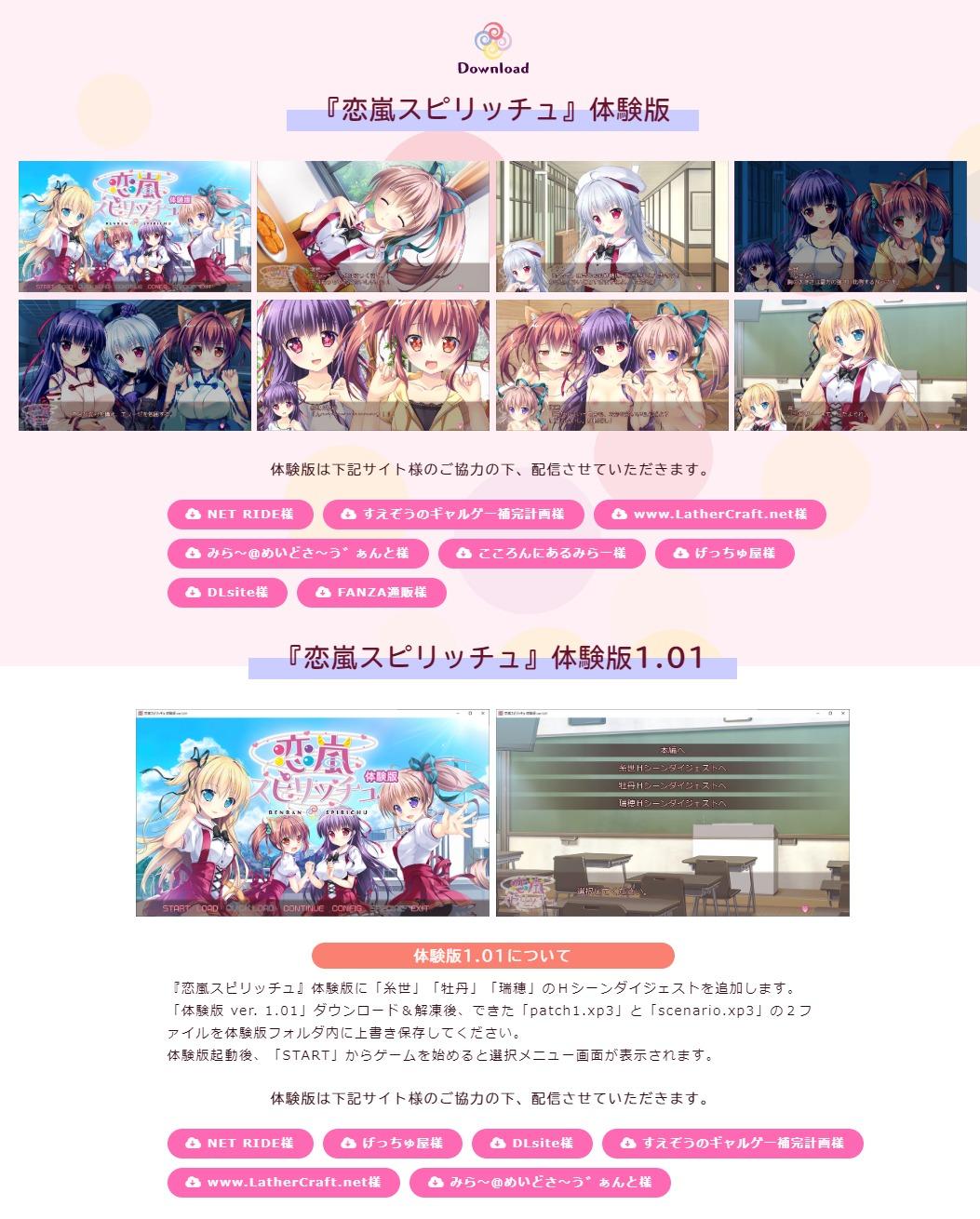 恋嵐スピリッチュ 公式ホームページ