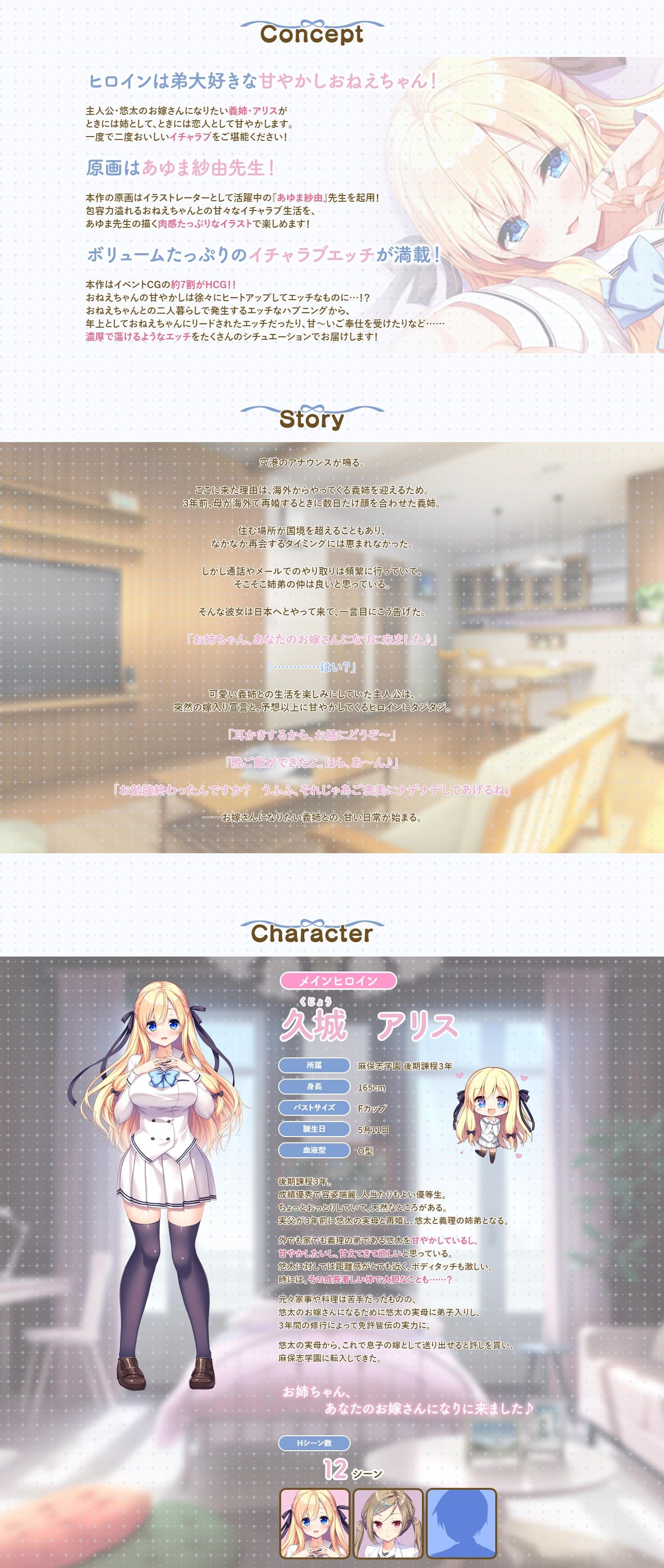 『アマアネ My Sweet Sister 』オフィシャルサイト Campus 15th Project_q1