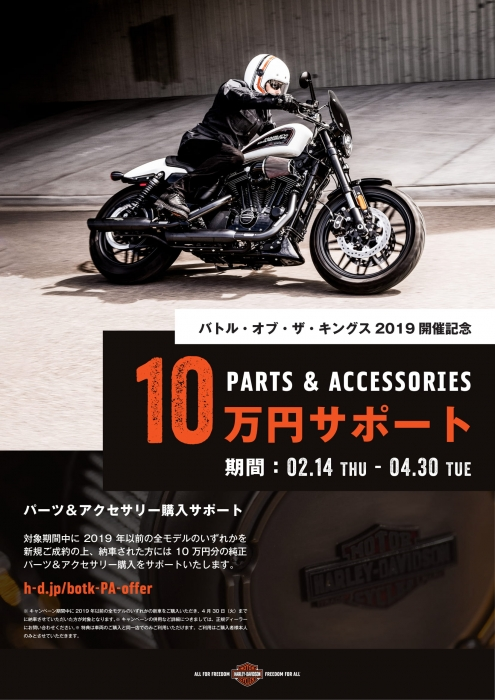 PA10万円サポート(BOTK開催記念)_A4-1