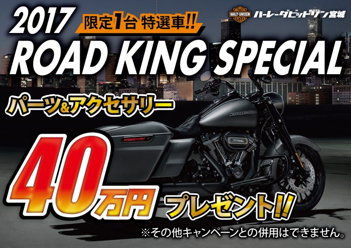 201905HD 2017 ROAD KING SPECIAL40万円-01