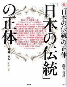 2019.04.18-2017.12日本の伝統の正体